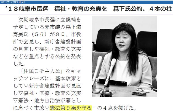 森下ますみさんについての12月9日の岐阜新聞の記事